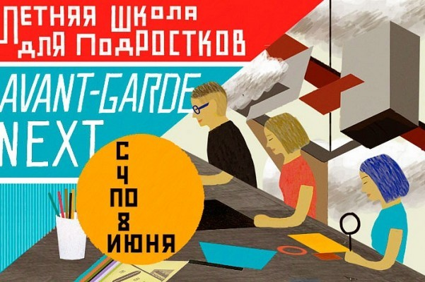 Летняя школа для подростков Avant-Garde NEXT (New educational experience for teenagers)